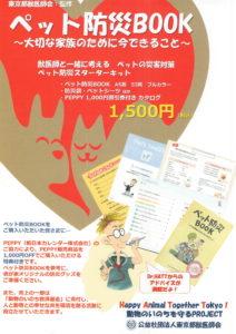 ペット防災BOOK