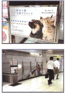 麻布十番駅に当院の広告が設置されました!